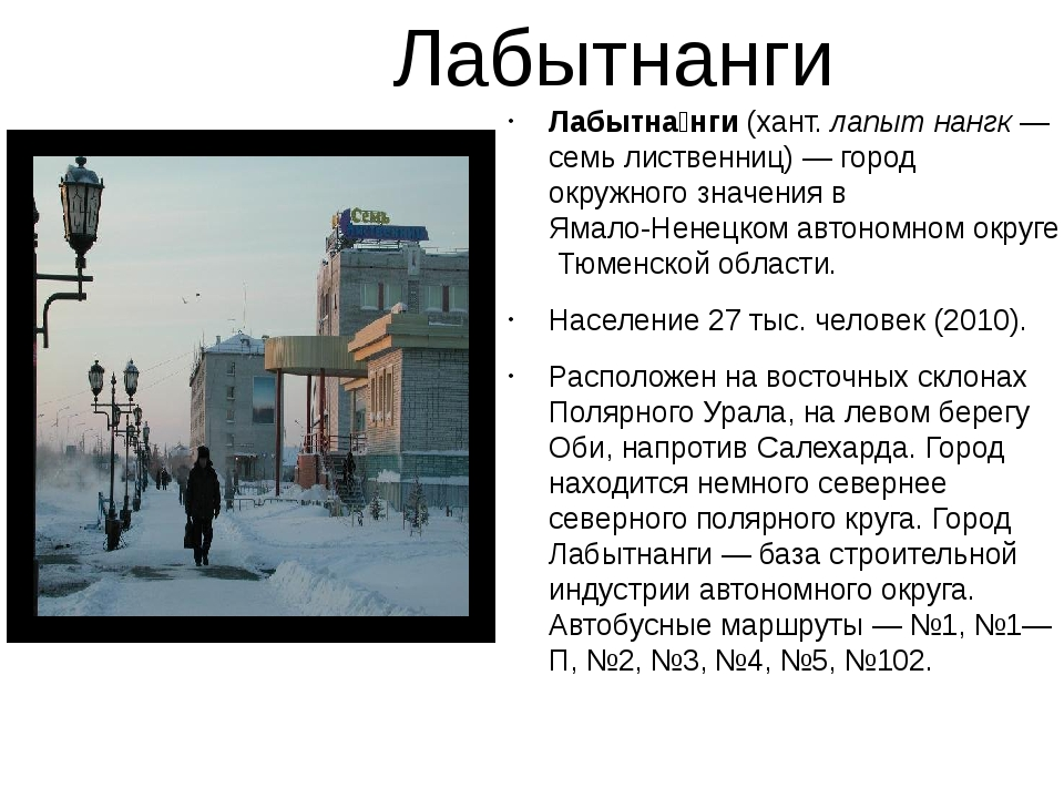 Лабытнанги Лабытна́нги(хант.лапыт нангк— семь лиственниц)— город окружног...