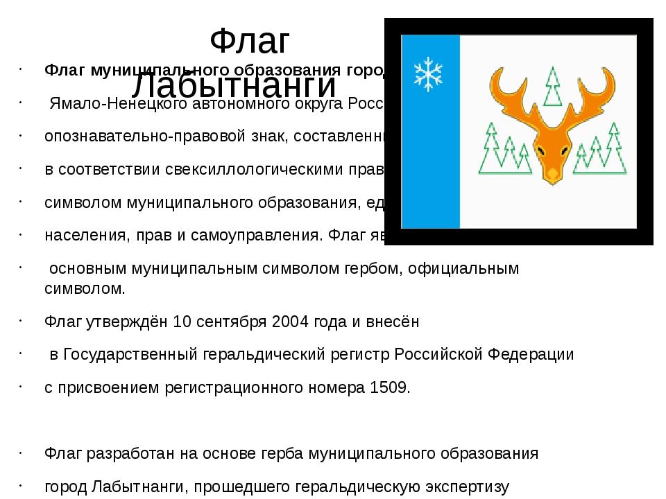 Флаг Лабытнанги Флагмуниципального образованиягород Лабытнанги Ямало-Нене...