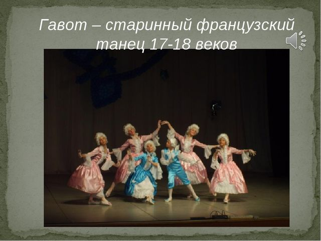 Гавот – старинный французский танец 17-18 веков