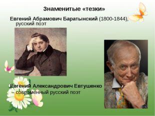 Знаменитые «тезки» Евгений Абрамович Баратынский (1800-1844), русский поэт Ев