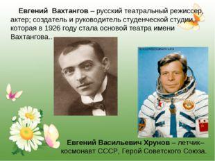 Евгений Васильевич Хрунов– летчик–космонавт СССР, Герой Советского Союза. Е