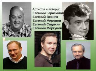 Артисты и актеры: Евгений Герасимов Евгений Весник Евгений Миронов Евгений С