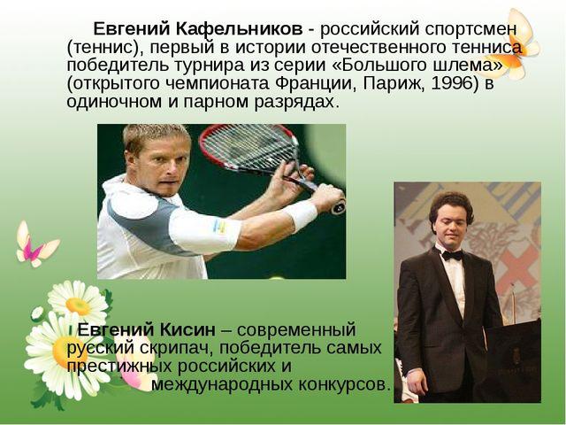 Евгений Кафельников - российский спортсмен (теннис), первый в истории отечес...