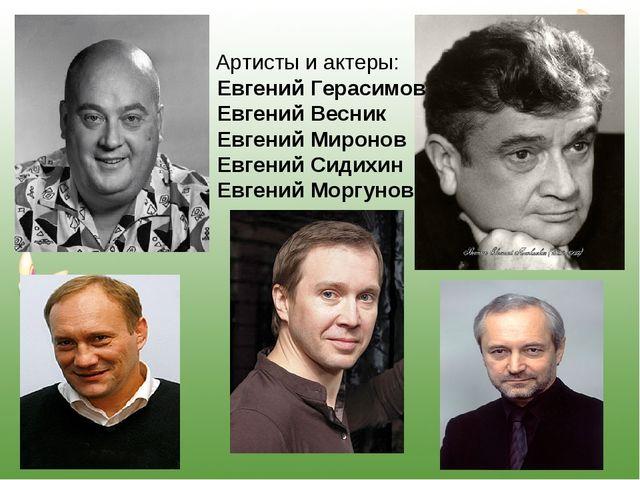 Артисты и актеры: Евгений Герасимов Евгений Весник Евгений Миронов Евгений С...