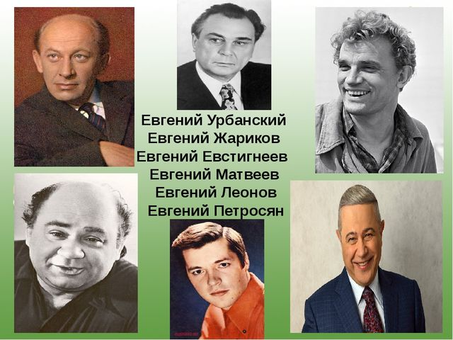 Евгений Урбанский Евгений Жариков Евгений Евстигнеев Евгений Матвеев  Евге...