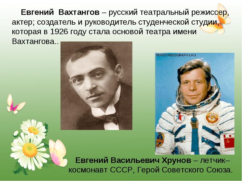 Евгений Васильевич Хрунов– летчик–космонавт СССР, Герой Советского Союза. Е...