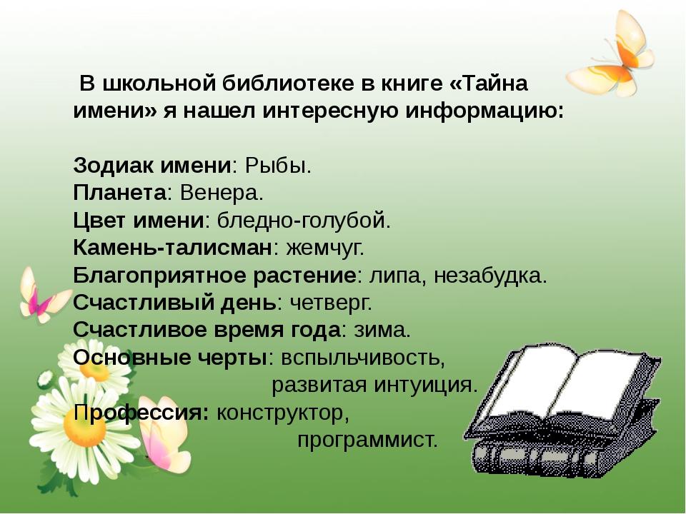 В школьной библиотеке в книге «Тайна имени» я нашел интересную информацию: З...
