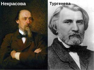 Некрасова Тургенева