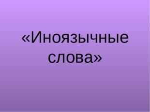 «Иноязычные слова»