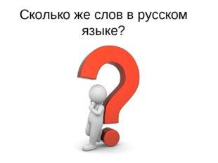 Сколько же слов в русском языке?