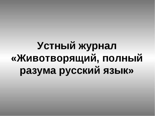 Устный журнал «Животворящий, полный разума русский язык»