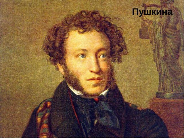 Пушкина