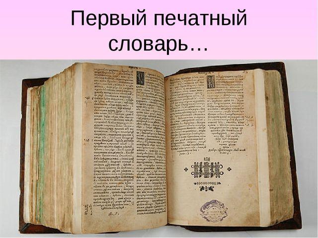Первый печатный словарь…