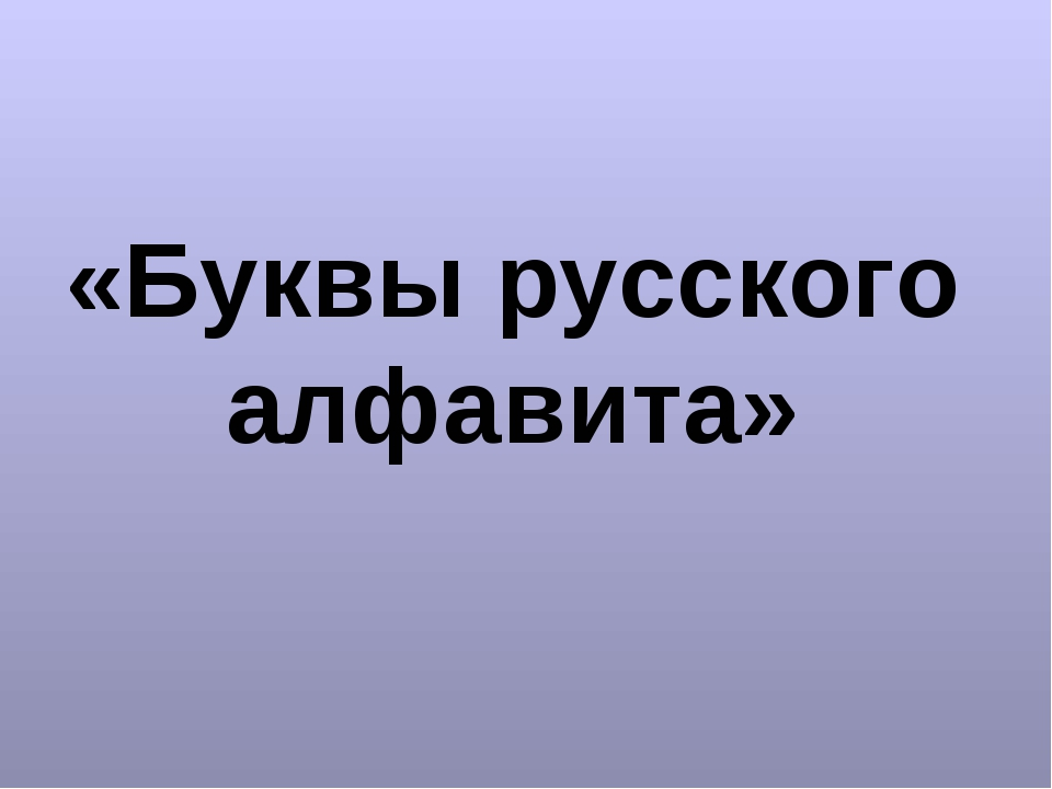 «Буквы русского алфавита»