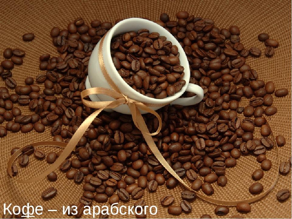 Кофе – из арабского