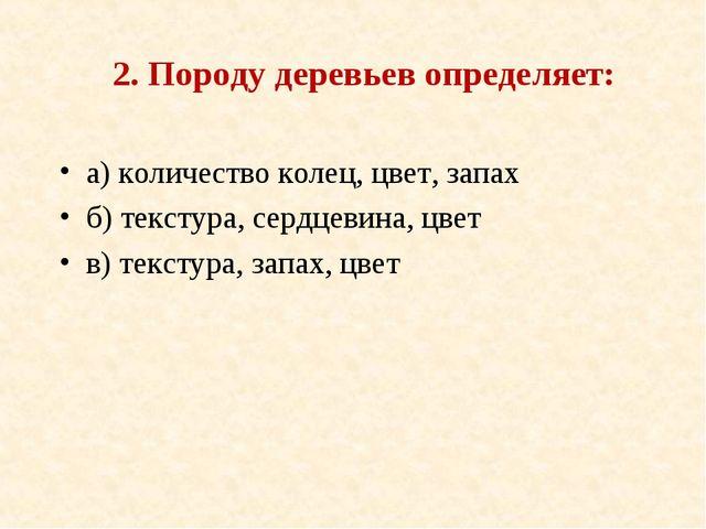 2. Породу деревьев определяет: а) количество колец, цвет, запах б) текстура,...