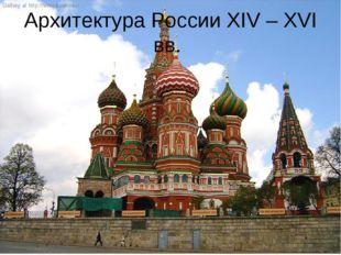 Архитектура России XIV – XVI вв.