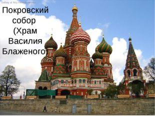 Покровский собор (Храм Василия Блаженого)