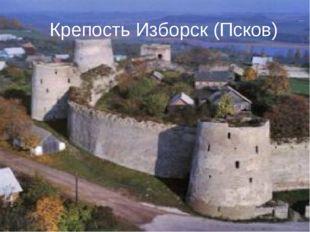 Крепость Изборск (Псков)