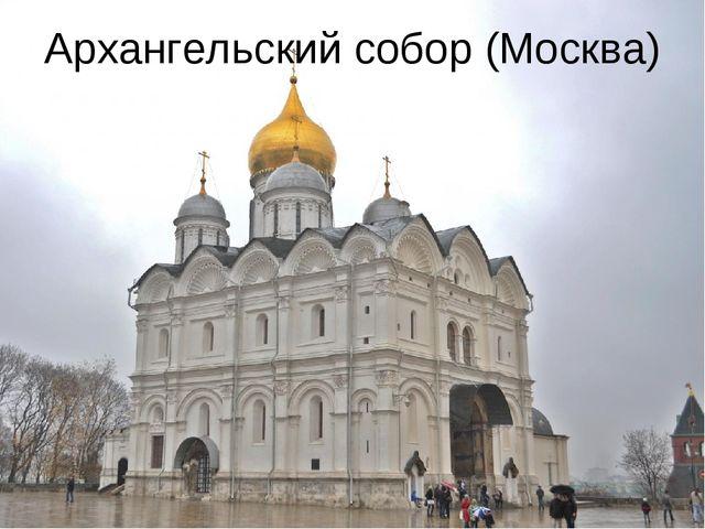 Архангельский собор (Москва)