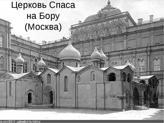 Церковь Спаса на Бору (Москва)