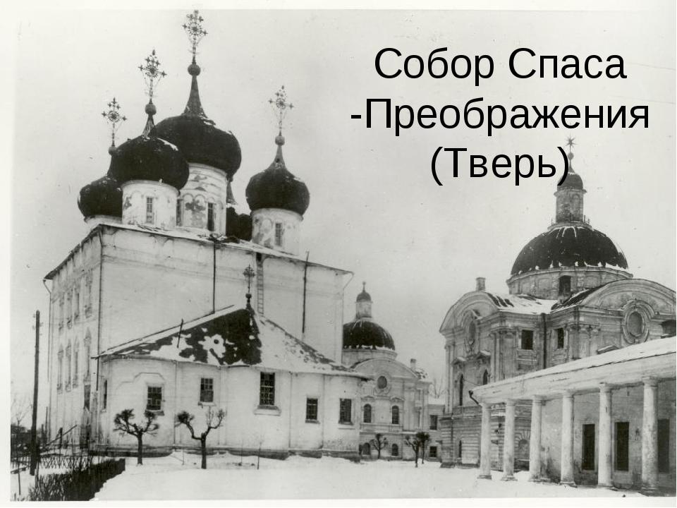 Собор Спаса -Преображения (Тверь)