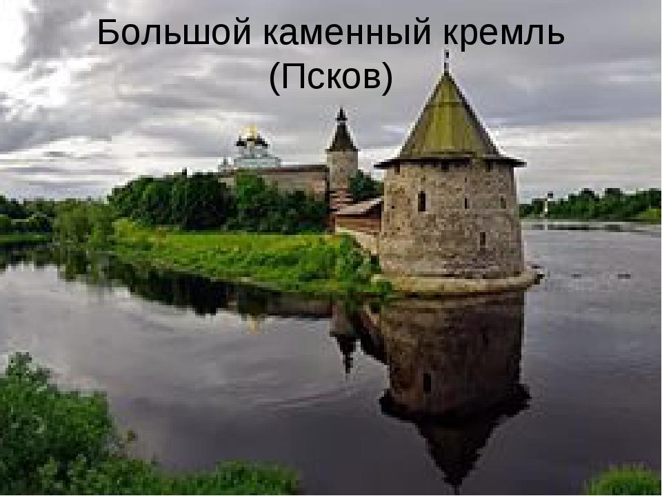Большой каменный кремль (Псков)