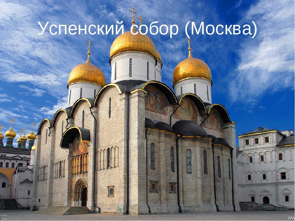 Московский Кремль Патриарший Успенский собор
