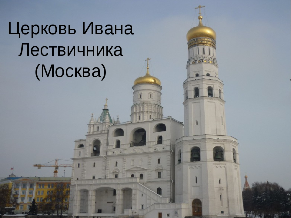 Церковь Ивана Лествичника (Москва)