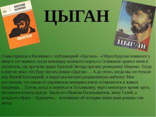 Слава пришла к Калинину с публикацией «Цыгана». «Образ Будулая появился у мен