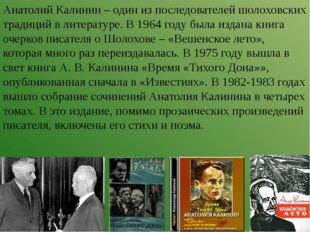Анатолий Калинин – один из последователей шолоховских традиций в литературе.