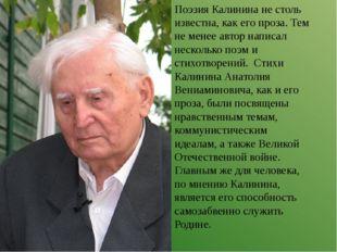 Поэзия Калинина не столь известна, как его проза. Тем не менее автор написал