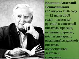 Калинин Анатолий Вениаминович (22 августа 1916 года — 12 июня 2008 года) -