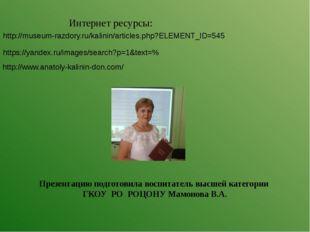 http://museum-razdory.ru/kalinin/articles.php?ELEMENT_ID=545 https://yandex.r