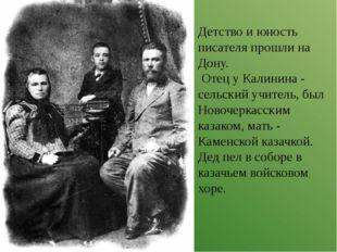 Детство и юность писателя прошли на Дону. Отец у Калинина - сельский учитель,