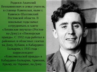 Родился Анатолий Вениаминович в семье учителя, в станице Каменская, ныне г. К