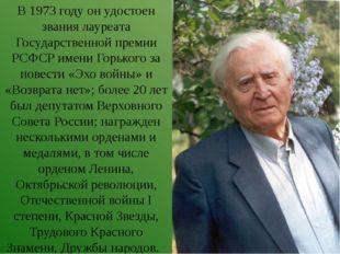В 1973 году он удостоен звания лауреата Государственной премии РСФСР имени Го
