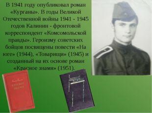 В 1941 году опубликовал роман «Курганы». В годы Великой Отечественной войны 1