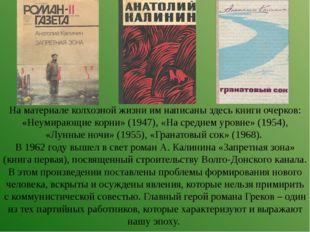 На материале колхозной жизни им написаны здесь книги очерков: «Неумирающие ко