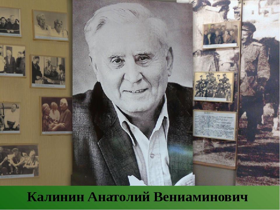 Калинин Анатолий Вениаминович