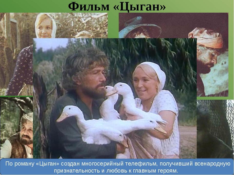 Фильм «Цыган» По роману «Цыган» создан многосерийный телефильм, получивший в...