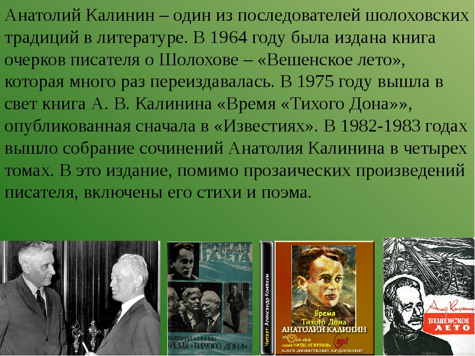 Анатолий Калинин – один из последователей шолоховских традиций в литературе....