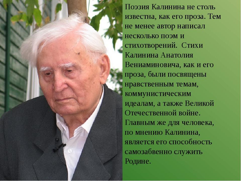 Поэзия Калинина не столь известна, как его проза. Тем не менее автор написал...
