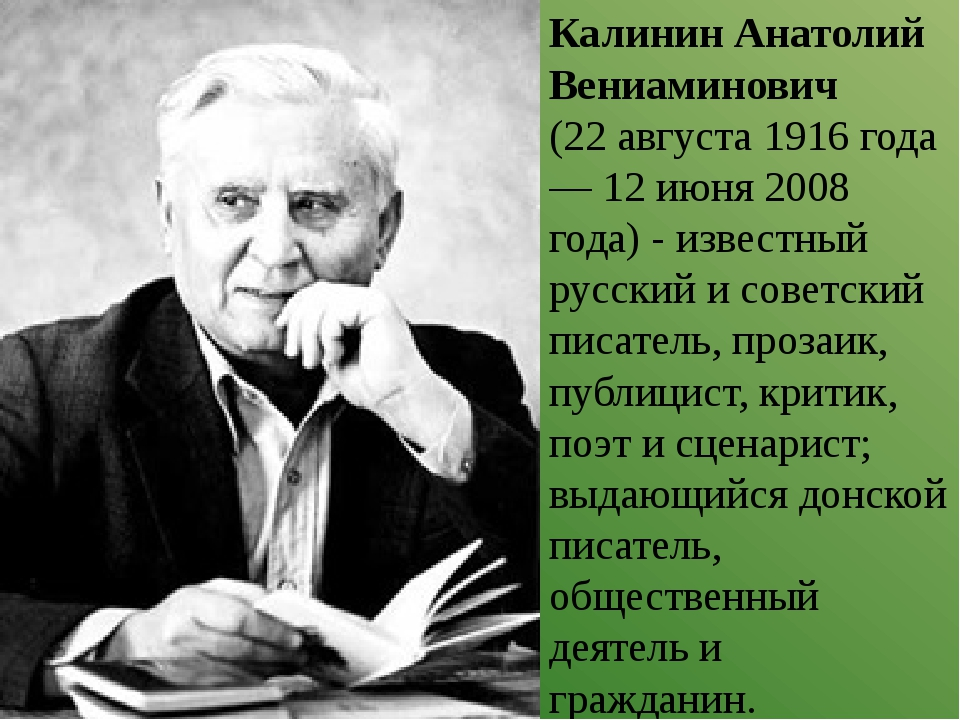 Калинин Анатолий Вениаминович (22 августа 1916 года — 12 июня 2008 года) -...
