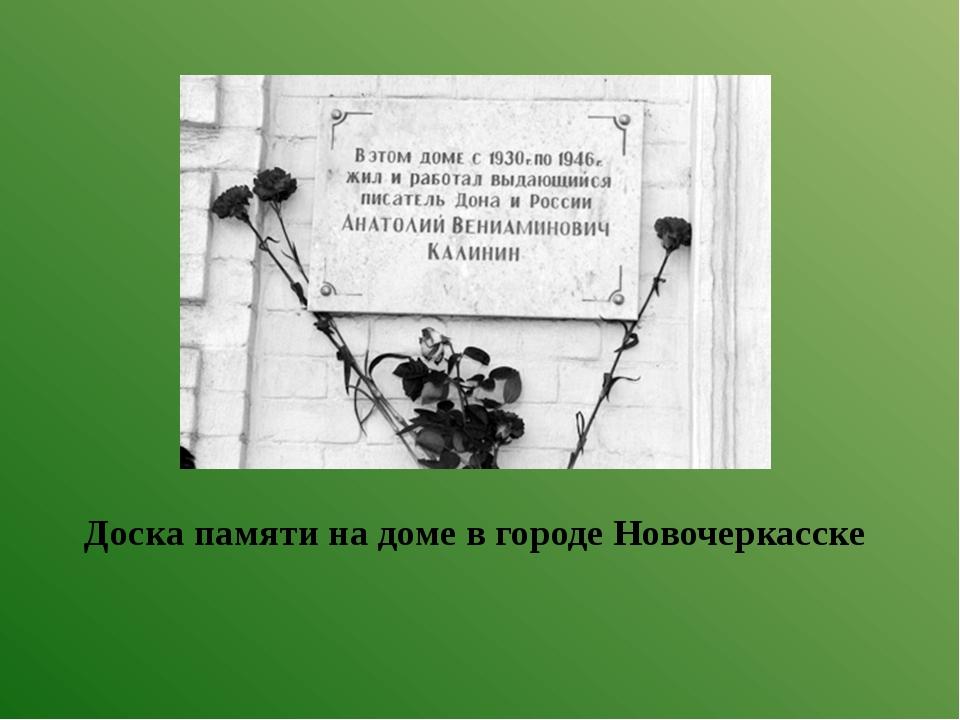Доска памяти на доме в городе Новочеркасске