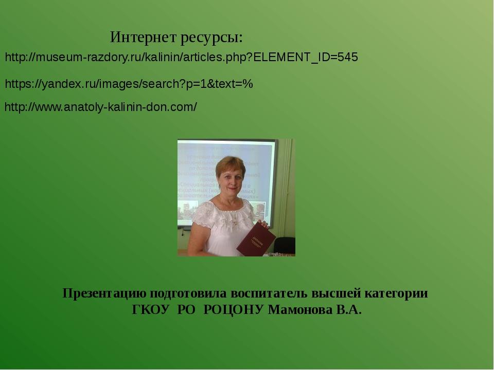 http://museum-razdory.ru/kalinin/articles.php?ELEMENT_ID=545 https://yandex.r...