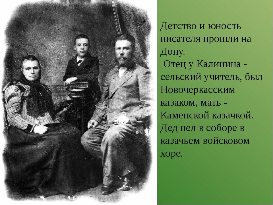 Детство и юность писателя прошли на Дону. Отец у Калинина - сельский учитель,...