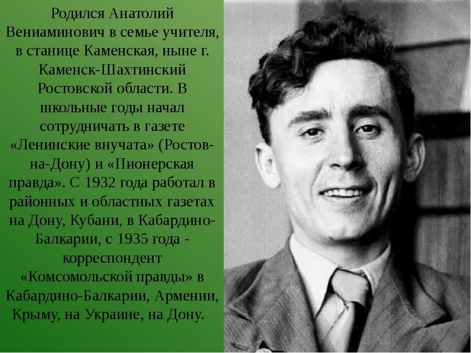 Родился Анатолий Вениаминович в семье учителя, в станице Каменская, ныне г. К...