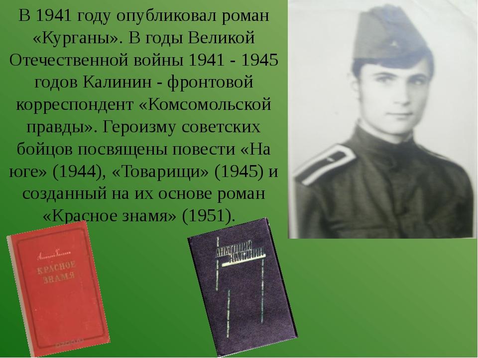 В 1941 году опубликовал роман «Курганы». В годы Великой Отечественной войны 1...