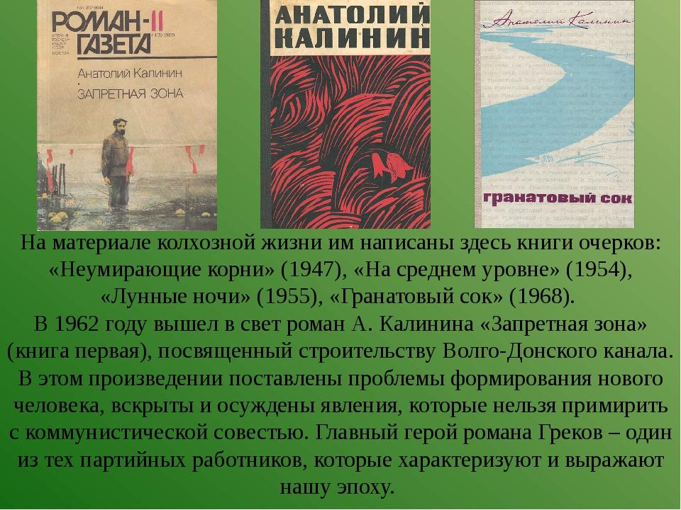 На материале колхозной жизни им написаны здесь книги очерков: «Неумирающие ко...